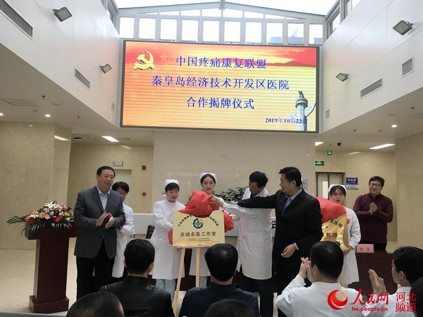 中国疼痛康复联盟与开发区医院携手开展医疗合作