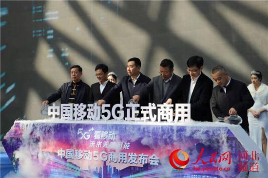 中国移动5G正式商用 石家庄、雄安作为首批50个城市正式进入5G时代