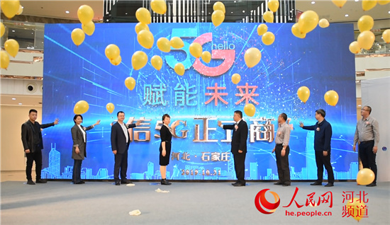 中国电信石家庄宣布:电信5G正式商用