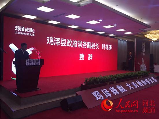 """河北鸡泽正式启动辣椒品牌战略让辣椒成为县域文旅发展的新""""椒傲"""