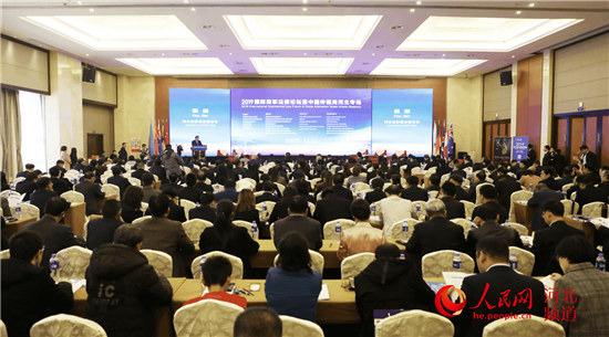 2019国际商事法律论坛暨中国仲裁周河北专场系列活动在沧州成功举办