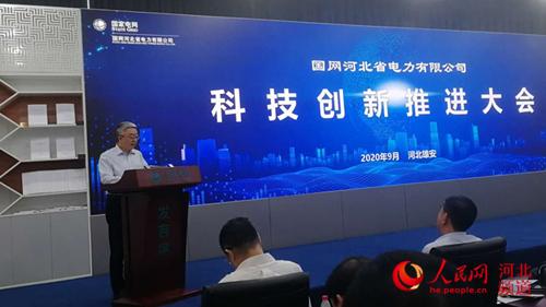 雄安新区将建设国际领先数字化主动配电网