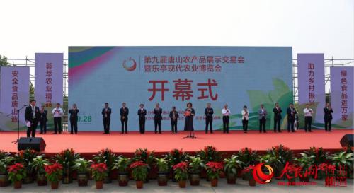 第九届唐山农产品展示交易会开幕逾千种特色农产品精彩亮相