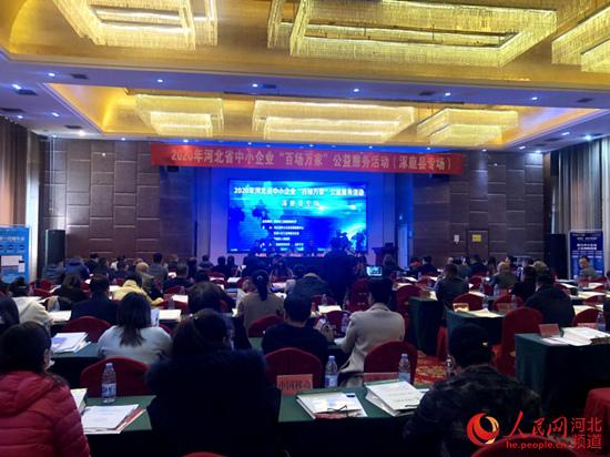 """2020年河北省中小企业""""百场万家"""