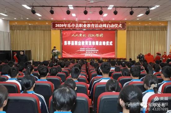 乐亭县职业教育活动周正式启动