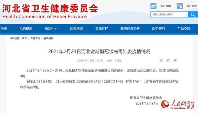 2月23日河北省无新增新型冠状病毒肺炎确诊病例无新增无症状熏染
