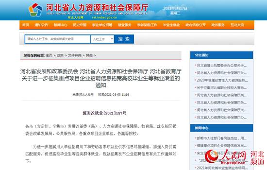 河北省搭建重点项目企业招聘信息平台 加强人岗供需匹配服务