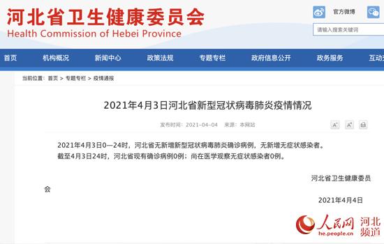 4月3日河北省无新增新型冠状病毒肺炎确诊病例无新增无症状熏染者