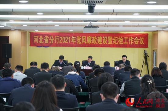 中国进出口银行河北省分行召开2021年党风廉政建设暨纪检工作会议