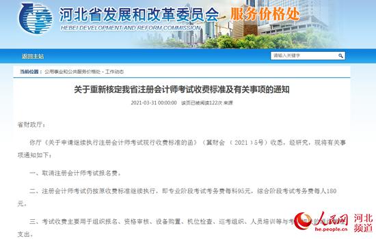 @所有人!河北省取消注册会计师考试报名费