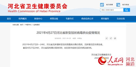 4月27日河北省无新增新型冠状病毒肺炎确诊病例无新增无症状传染