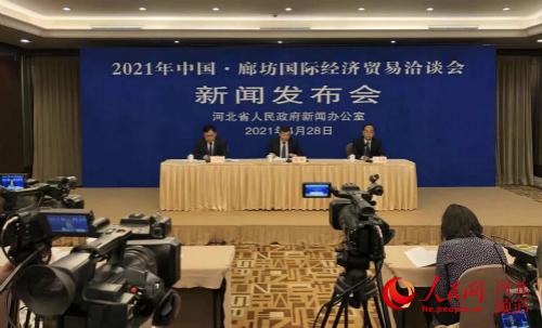 2021年中国・廊坊国际经济贸易洽谈会5月开幕
