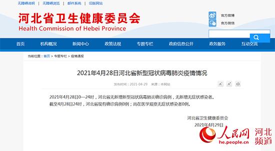 4月28日河北省无新增新型冠状病毒肺炎确诊病例无新增无症状感染