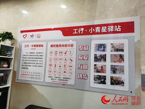 团省委携手工商银行为户外工作者提供暖心驿站