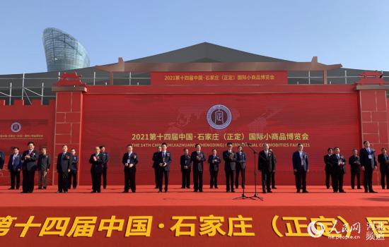 2021年第十四届中国・石家庄(正定)国际小商品展览会4月30日开
