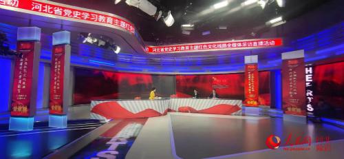 五大红色文化线路!河北省党史学习教育全媒体采访直播活动启动