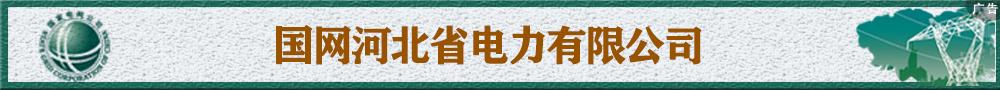 ��(guo)�W河北�(dian)力