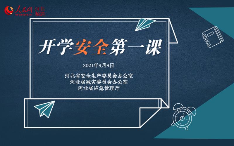 "2021年(nian)""�_�W安(an)全(quan)第一(yi)�n""�W(wang)�j�n}�v座"