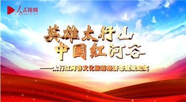河北邯��U英雄太行山 中��(guo)�t河谷